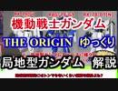【機動戦士ガンダムTHE ORIGIN】局地型ガンダム 解説【ゆっくり解説】 part8