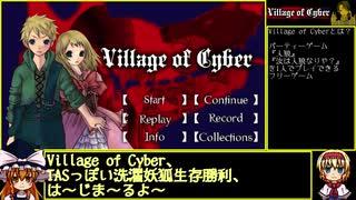 【ゆっくり】Village of Cyber TASっぽい