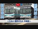 【迷列車で行こう】公開入札に振り回されて 名古屋市営地下鉄鶴舞線 N3000形 (Ep017リメイク)