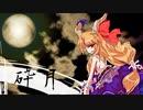【東方】~砕月~ピアノアレンジ