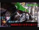 【MO】9693隊長が相棒と共に世界を滅ぼす2【パイオニア】