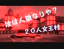 「やべーやつらの人狼ゲーム 女王村 20人 4日目」