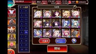 魔界大戦・序章 神級EX 撃破数23から放置