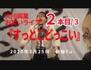 お笑いライブ『すっとこどっこい』2本目/3 2020年3月25日開催 新宿Fu-