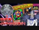 【遊戯王】両面表の不正コインを使ったら、相手は気づくのか?【検証】
