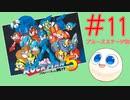 【実況#11】ロックマン5をひたすら楽しむマシュマロ【ブルースステージ3】