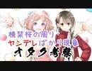 『楠栞桜の周りヤンデレばかり現象』 著 柾花音