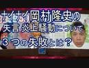 ナイナイ岡村隆史 失言炎上騒動をヘビーリスナーが語る!【一人語りBAR②】