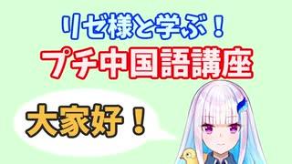 リゼ様と学ぶ!プチ中国語講座