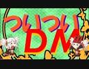 【ボイロ】ついついDM a.k.a/2【DM】