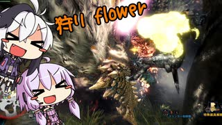 [MHW:IB]狩りflowerちゃん[VOICEROID&ガイ