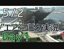 ★【C98】劇空間エアコミケット Day1