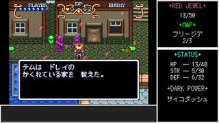 #5【ゆっくり】ガイア幻想紀 ノーダメ&