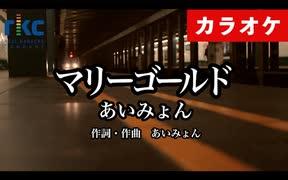【ニコカラ】マリーゴールド / あいみょん(生演奏)【弾いてみた】