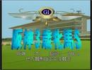 【ゆっくり実況】実況!G1ステイブルでハーレム厩舎を目指す!2 PART66