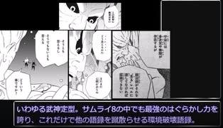 サムライ8語録紹介