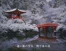 和風オリジナル曲 氷の涙 / 熊山穣