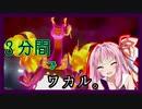 【VOICEROID実況】3分間でワカル!鼓動する火焔竜【ポケモン剣盾】