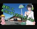 【VOICEROID車載】浜名湖ツーリング1日目 菊川→浜名湖西部
