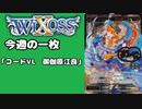 【WIXOSS】今週の一枚「コードVL 御伽原江良」♯37