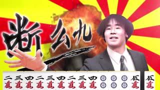 【東方夏淫夢 合作単品】狂気のホモビ・シ