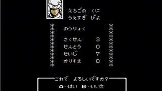 ファミコン【不如帰】ピヨちゃんの天下統一大作戦! 1
