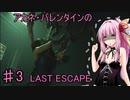 【バイオRE3】アカネ・バレンタインのLAST ESCAPE part3