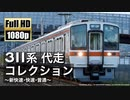 【JR東海】311系 代走コレクション ~新快速・快速・普通~