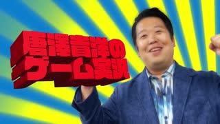 【ミラー】ルイージ唐澤 新たな戦い ルイージマンション3に挑戦