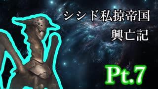 stellaris:シシド私掠帝国興亡記Pt.7【ゆ