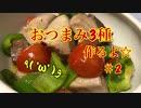 おつまみ3種 作るよ☆#2
