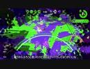 【Splatoon2】ローラーカンスト勢によるガチマッチpart146【...