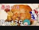 みっくりフランス美食旅ⅡPart39~最後の夜~