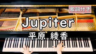 【歌詞付き】平原 綾香「Jupiter」 ~ ピアノカバー (ソロ上級) ~ 弾いてみた
