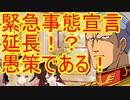 ゆっくり雑談 211回目(2020/5/2)