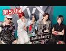Smileberry【V援隊】TV放送 第57回