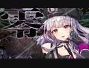 「零」【C98 XFD】キネマ106