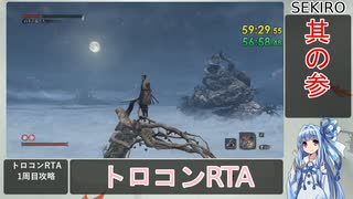 【SEKIRO/隻狼】トロコンRTA part03 5:0