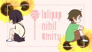 ロリポップ・ニヒル・アミティ / yuki