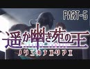 【CoCリプレイ】遥か幽き苑の王/ノゾミ・カナエ・タマエ Part-5