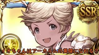 【グラブル】イオちゃんの可能性【アーカ