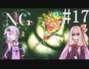 [NG]茜ちゃんが怪現象に巻き込まれるんだよおおおぉぉぉ!(Part17)【voiceroid実況】