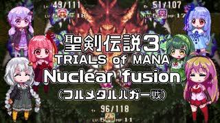 【聖剣伝説3】Nuclear fusion (フルメタルハガー戦)【歌うVOICEROID】