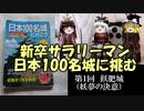 【ゆっくり】新卒サラリーマン、日本100名城に挑む 飫肥城