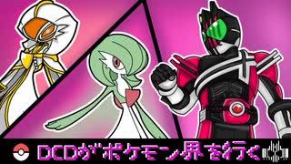 【ポケモン剣盾】DCDがポケモン界を行くー