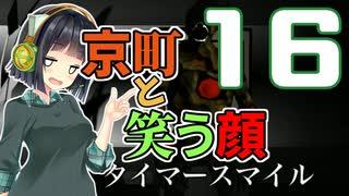 【Killer7】京町と笑う顔 16
