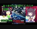 【鮫の惑星】あつまれセイカのミニラジオ#09【VOICEROIDラジオ】