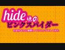 【命日】hide様のピンクスパイダーを自分なりに解釈してみた【リミックス】
