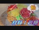 【母の日】食べられる!? フラワーアレンジメント ~part1 カゴ制作~