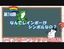 ゆっくりゲイ解説 #14 「ゲイのシンボルマーク」